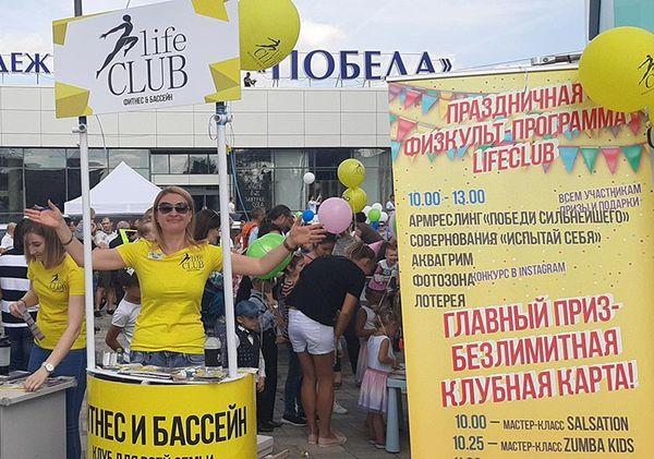 Lifeclub на 50-летии Домодедовского района